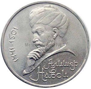 1 рубль 1990 550 лет со дня рождения тюркского поэта Алишера Навои (ошибка)