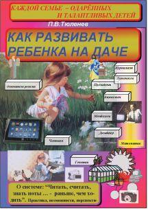 Электронная книга: Как развивать ребенка на даче. Авт.: П.В. Тюленев
