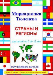 Миркарточки П.В.Тюленева. Страны и регионы. От 0 до 8 лет