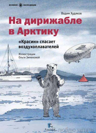 "На дирижабле в Арктику. ""Красин"" спасает воздухоплавателей"