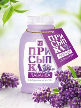 Дезодорирующая присыпка Лаванда 75 гр