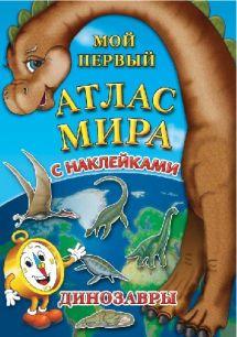 """Атлас мира для детей с наклейками """"Динозавры"""""""