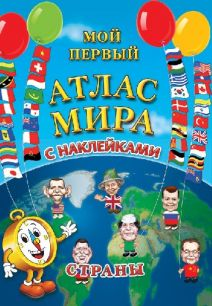 """Атлас мира для детей с наклейками """"Страны"""""""